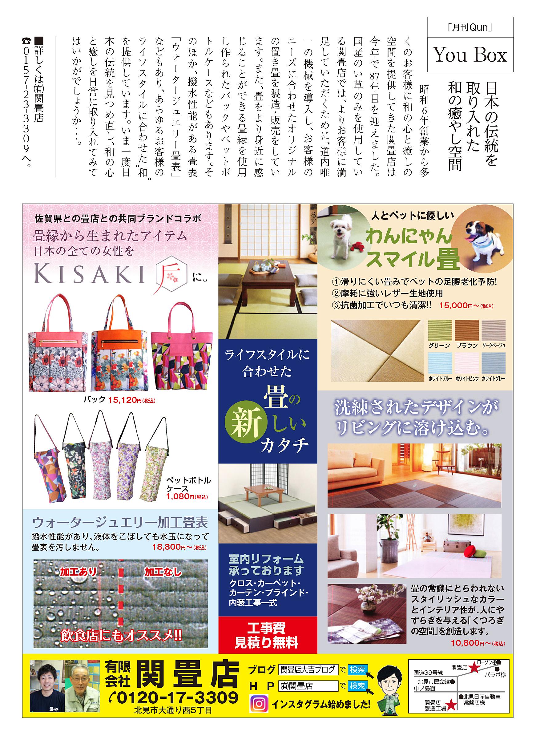 https://seki-tatami.com/files/libs/77/201805301112084790.jpg
